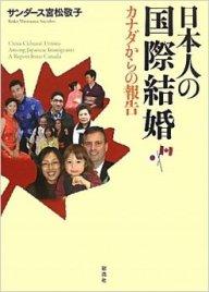 日本人の国際結婚の実際はこの著書に詳しい。(サンダース宮松敬子著。彩流社刊)