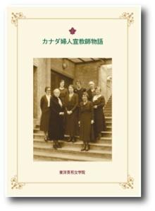 「花子とアン」にも登場した東洋英和女学院のカナダ人宣教師のストーリーはこの本に詳しい
