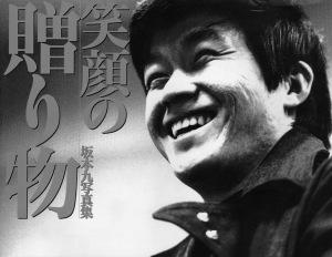 )「笑顔の贈り物」坂本九写真集(角川書店発行)