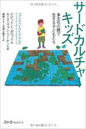 邦訳(2010年出版)