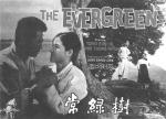 シン・サンゴク監督「常緑樹」(상록수)(1961)
