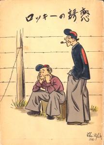有賀千代吉著「ロッキーの誘惑」1953年・立教小学校刊 この本の装丁は捕虜収容所で、ドイツ人軍人が描いてくれたものだという。