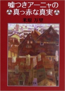 yoneharabookcover